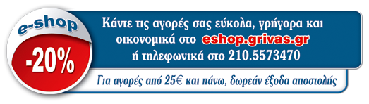 Go to Grivas.gr e-shop