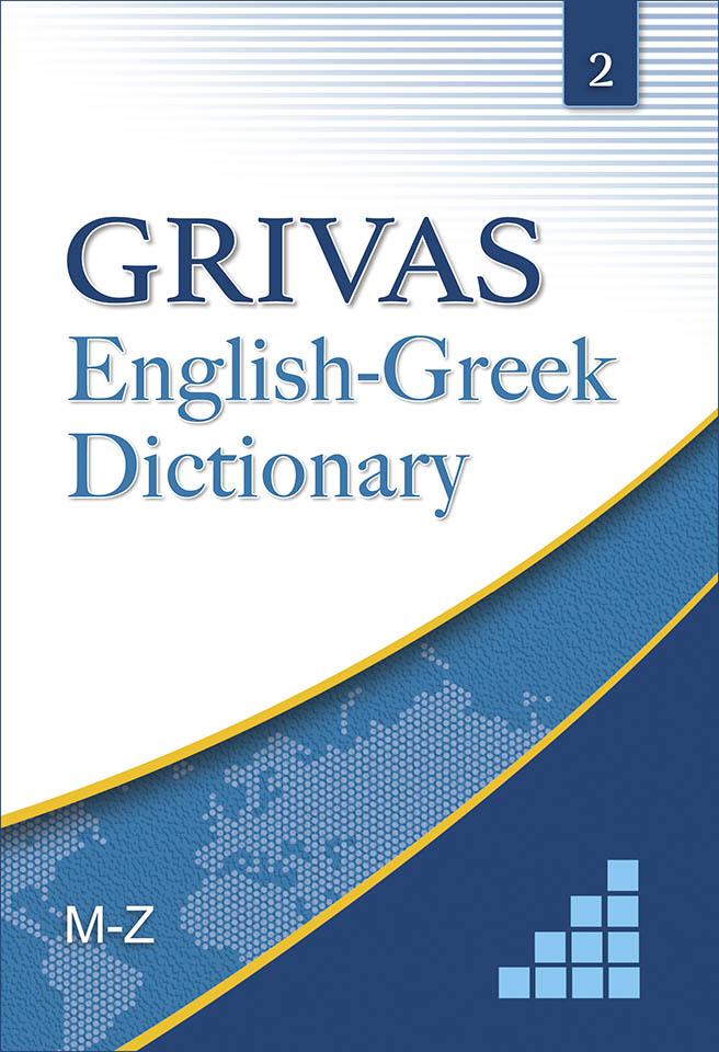 GRIVAS English-Greek Dictionary Volume 2 M-Z